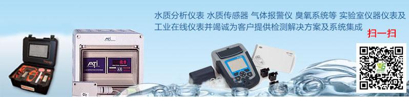 进口水质分析仪器中国总代理商-华信博润科技